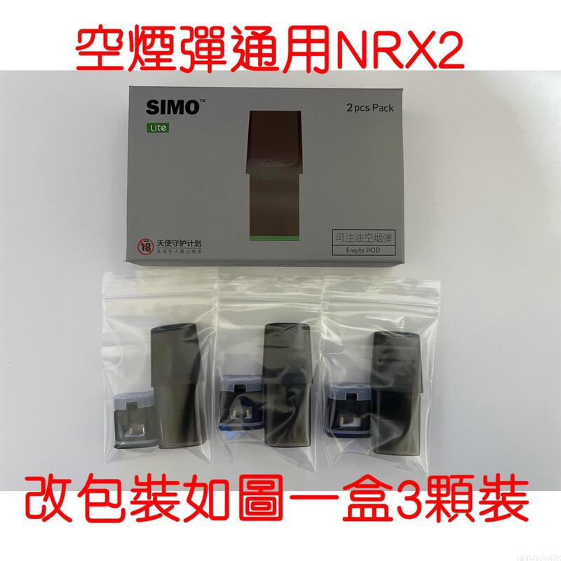 TW2更名SIMO 共用NRX2 空煙彈 空倉 空彈