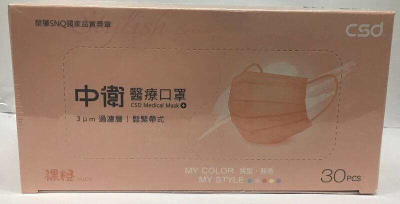 中衛裸橙醫療口罩/30入
