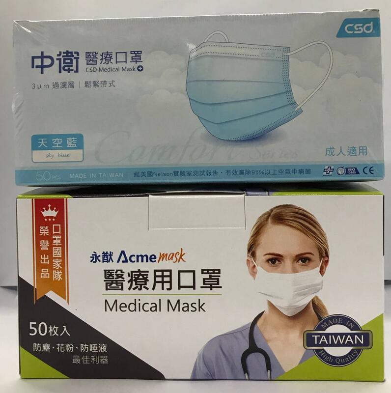 中衛天空藍醫療口罩組合價/50入