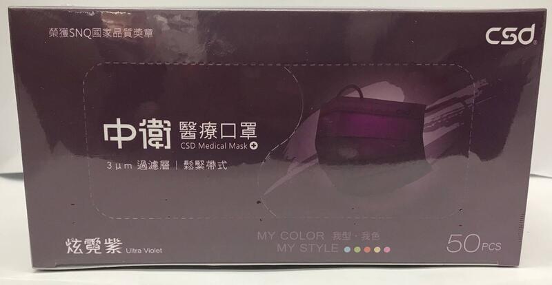 中衛炫霓紫醫療口罩/50入