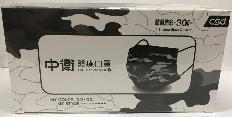 中衛酷黑迷彩醫療口罩/30入