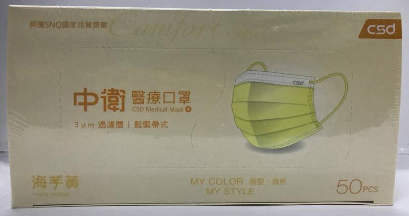 中衛海芋黃醫療口罩/50入