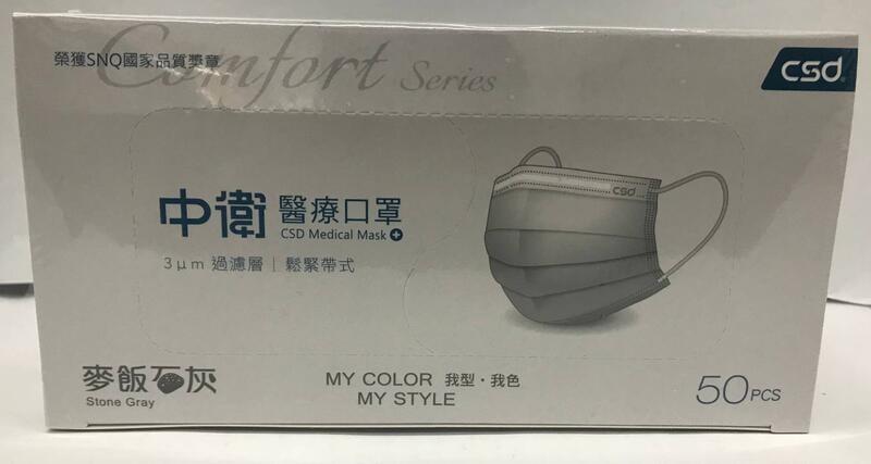 中衛麥飯石灰醫療口罩/50入