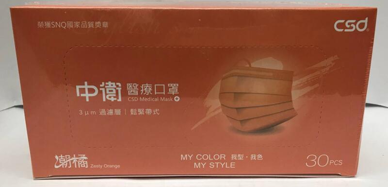 中衛潮橘醫療口罩/30入