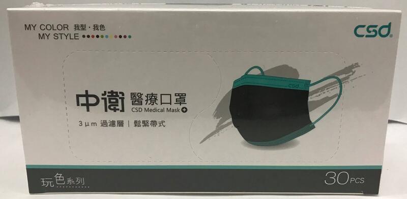 中衛玩色系列-黑+月河藍醫療口罩/30入