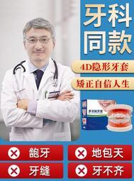 隱形牙套牙齒矯正器成人透明夜間防磨牙嘴凸糾正地包天矯正保持器
