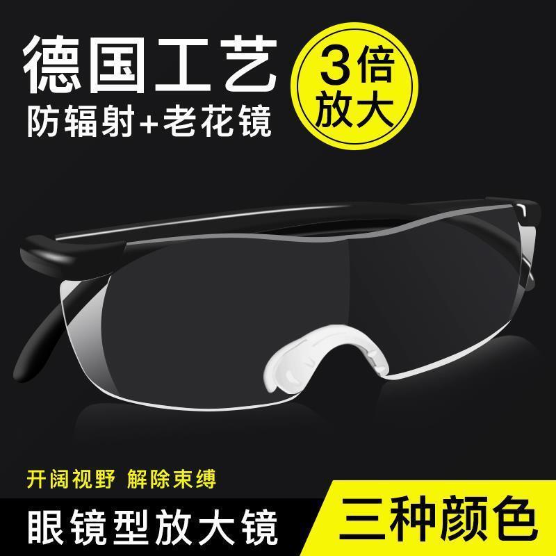 高清老人閱讀頭戴眼鏡老花鏡式3倍放大鏡目鏡100老年維修焊接修表