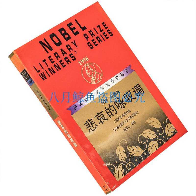 悲哀的詠嘆調 希梅內斯詩歌集 趙振江 獲諾貝爾文學獎作家叢書兩件享優惠
