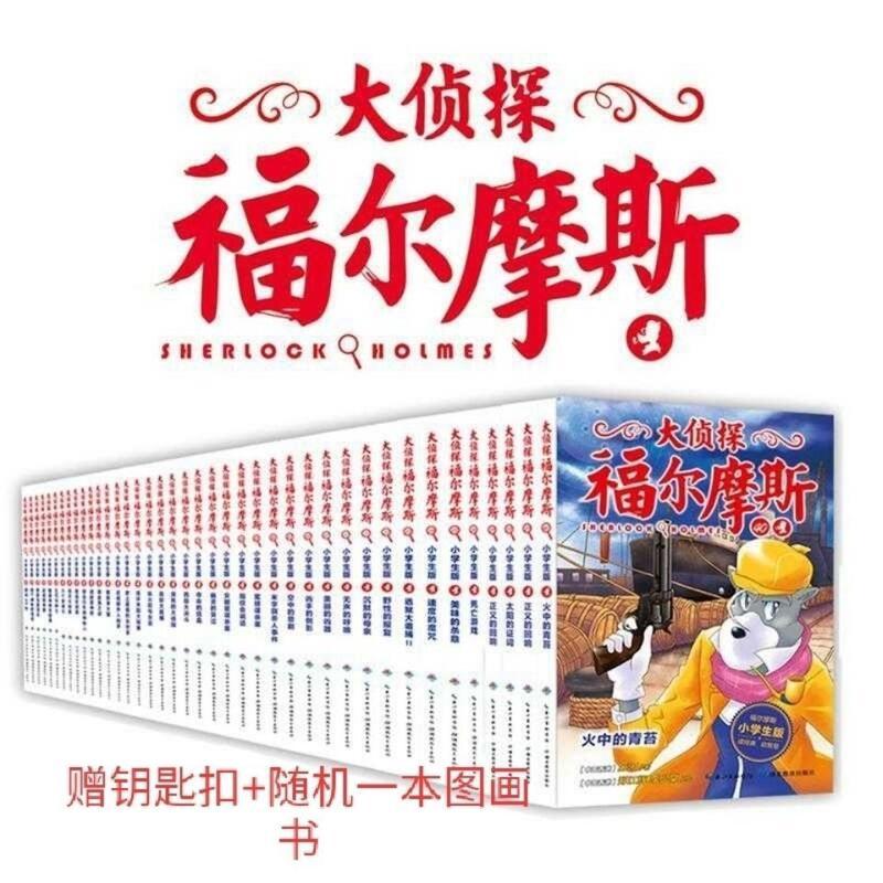 【全43冊】大偵探福爾摩斯探案故事全集小學生版懸疑推理漫畫閱讀理解p