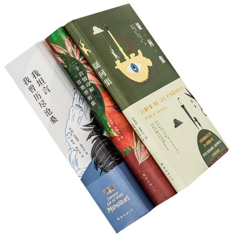 聶魯達3冊 我坦言我曾歷盡滄桑 二十首情詩和一首絕望的歌 疑問集兩件享優惠