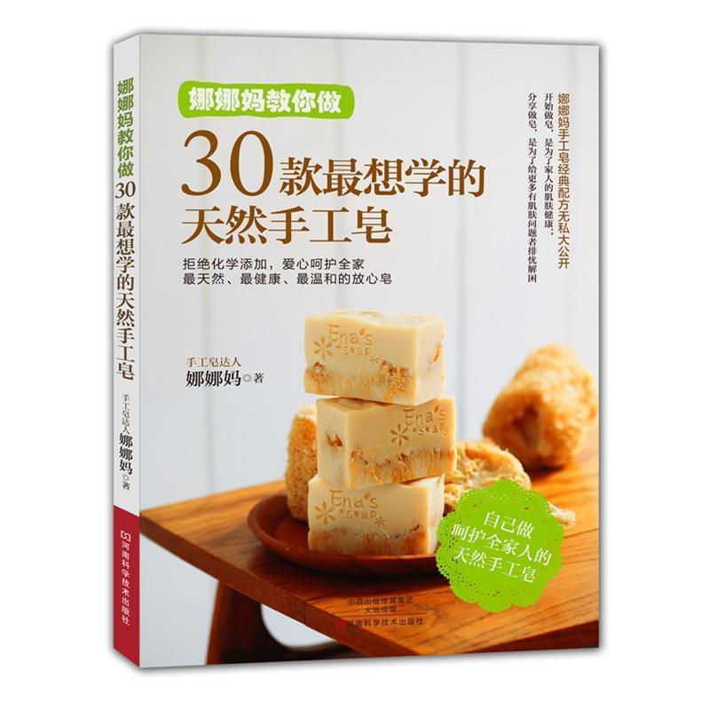 手工皂制作教程書籍 娜娜媽教你做30款最想學的天然手工皂 手工皂全館滿兩件享折扣p