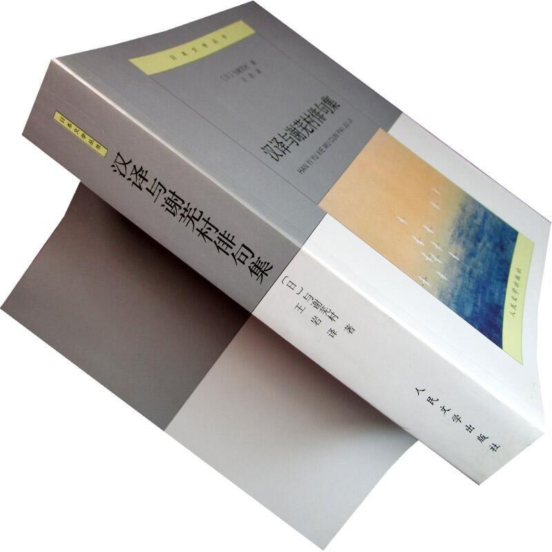 漢譯與謝蕪村俳句集 日本文學叢書  書籍 絕版珍藏兩件享優惠