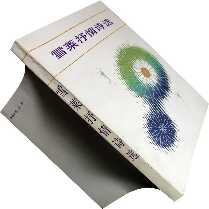雪萊抒情詩選 楊熙齡翻譯 詩歌書籍  絕版珍藏兩件享優惠
