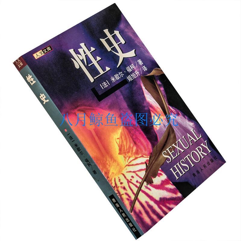 性史 性經驗史 福柯代表作 福柯 哲學書籍  絕版珍藏兩件享優惠
