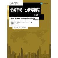 [金銘書屋] 9787300234953 債券市場:分析與策略(第九版)(金融學譯叢)(簡體書)免運
