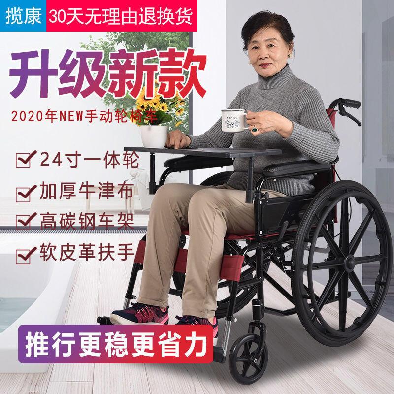 【金銘】攬康手動輪椅輕便折疊老年人輪椅車新款一體輪實心胎