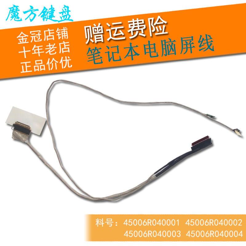 現貨秒殺帶休眠小板聯想IdeaPad 700-15ISK 屏線Xiaoxin 700-15 排線露天優選商品