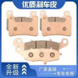 摩托車配件適用於鈴木VZR1800 M109R 06-07-08-09-10-11年前後剎車皮/片優質商品