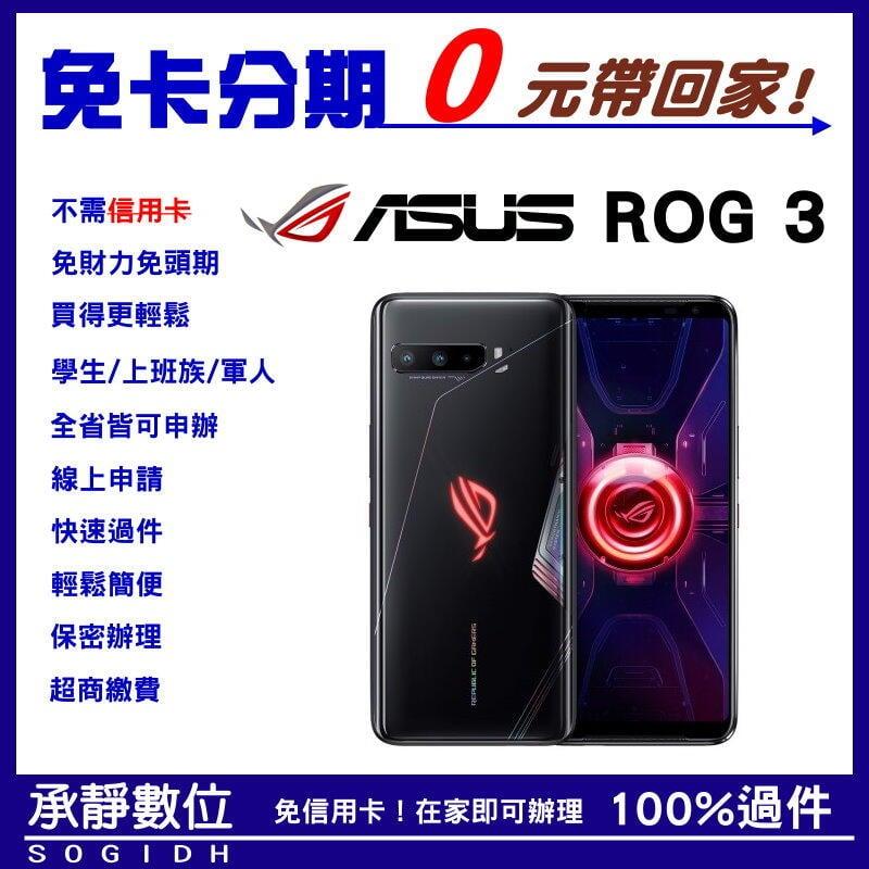 全新 ASUS ROG Phone 3 【12GB/512GB】公司貨 原廠保固 學生分期/軍人分期/無卡分期/免卡分期