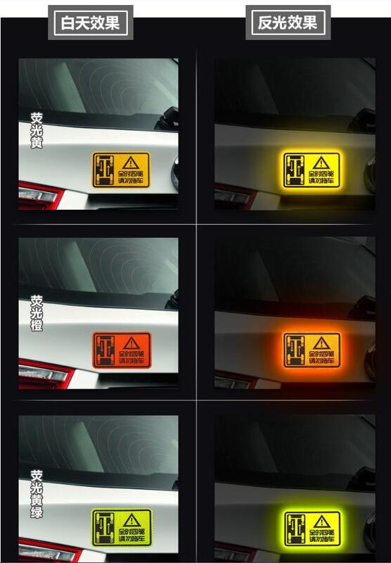 3M全時四驅車貼請勿拖車反光貼越野個性夜光警示貼紙汽車尾部裝飾