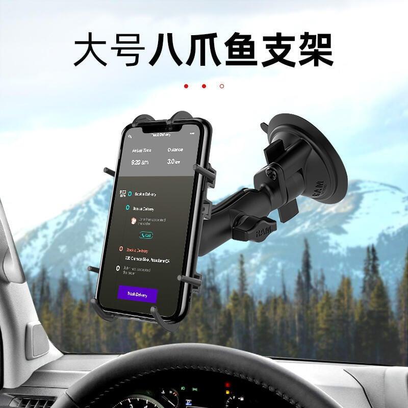 【優品機車】美國RAM車載手機支架汽車車內大號八爪魚吸盤式固定 大屏手機通用