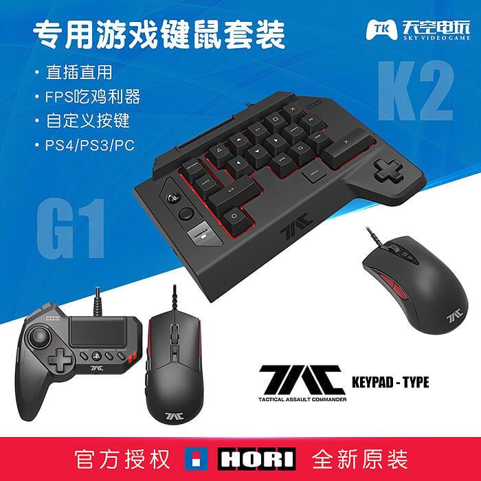 【優品電玩】原裝HORI 鍵鼠套裝 FPS滑鼠專用鍵盤鼠標 支持PS4/PC G1 K2 M2 M1