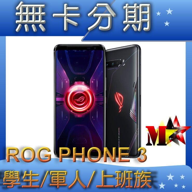 免卡分期/無卡分期ASUS ROG Phone 3 16GB/512GB  學生/軍人警察 無卡分期 高過件率 實體店面