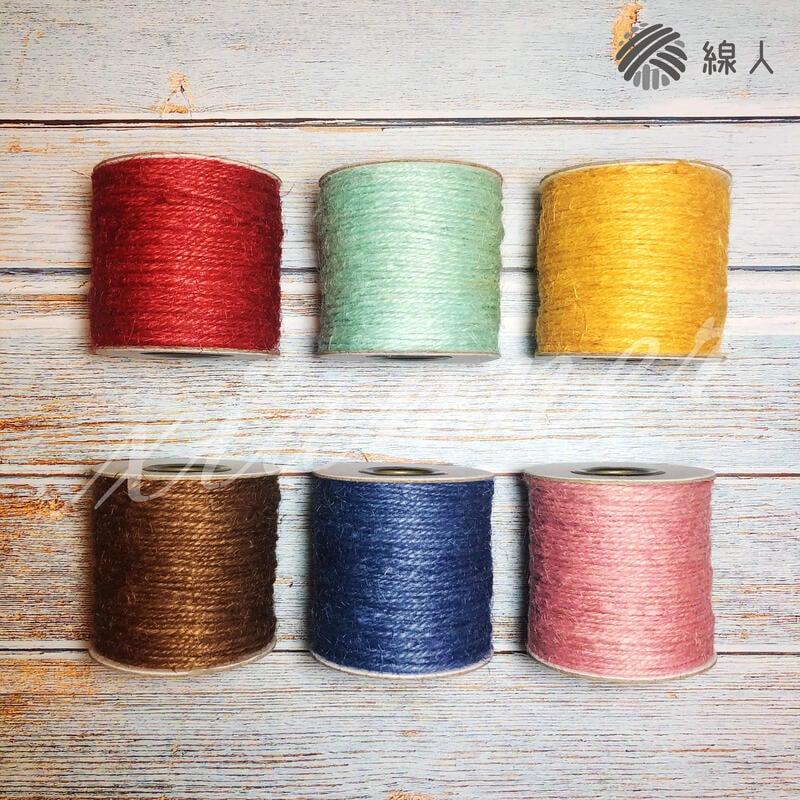 『線人』 麻繩(1-17色) 麻線 1.5mm 編織 勾針織 手作 60克 34色 麻繩提袋 天然黃麻