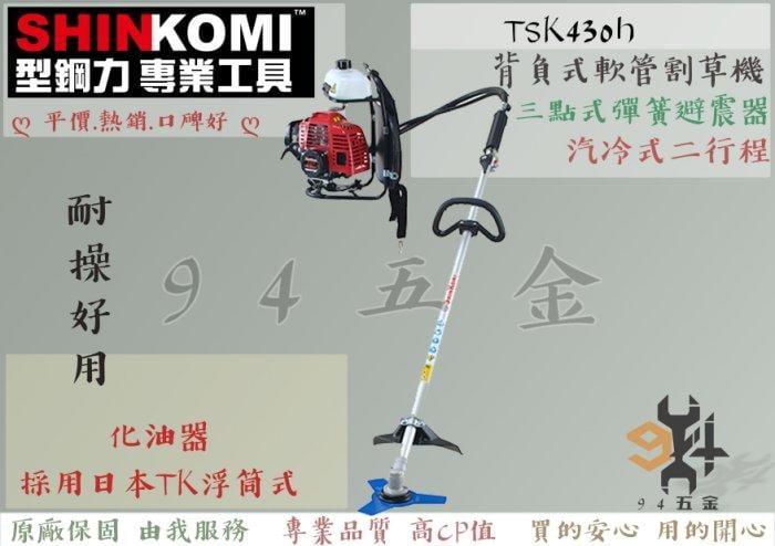 【94五金】♠熱銷 全新原廠貨♠SHIN KOMI 型鋼力 TSK430H 43cc背負式軟管 二行程 軟管引擎割草機