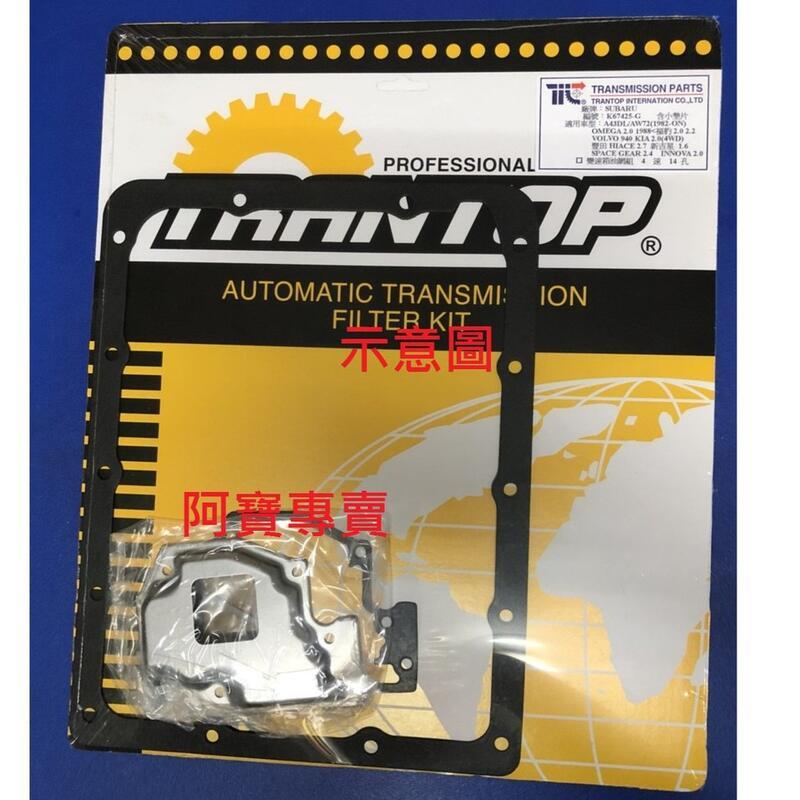 三菱 GRUNDER 2.4 變速箱墊片+變速箱濾網 變速箱油網包 台製外銷件 全車系皆可詢問