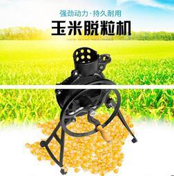 手搖玉米脫粒機家用小型手動 剝玉米神器電動兩用玉米脫粒機高效