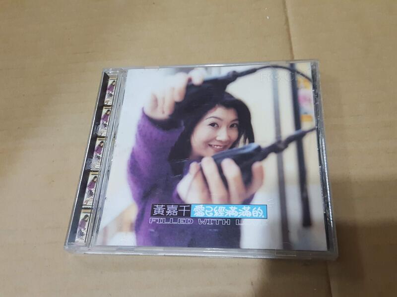 黃嘉千 愛已經滿滿的 滾石發行 CD【羽鵻】100416