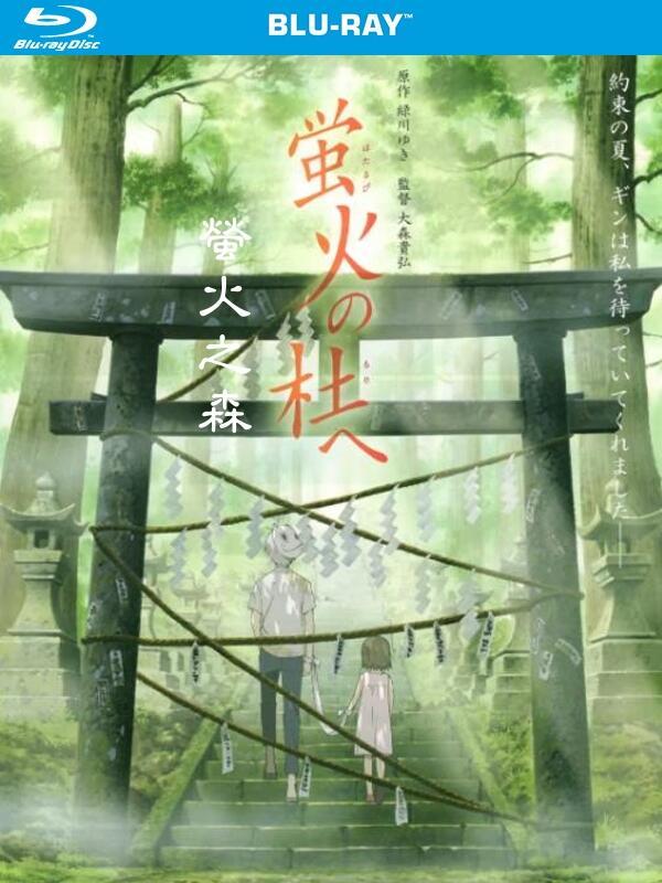 藍光[日動畫] 螢火之森 Into the Forest of Fireflies' Light 蛍火の杜へ (2011