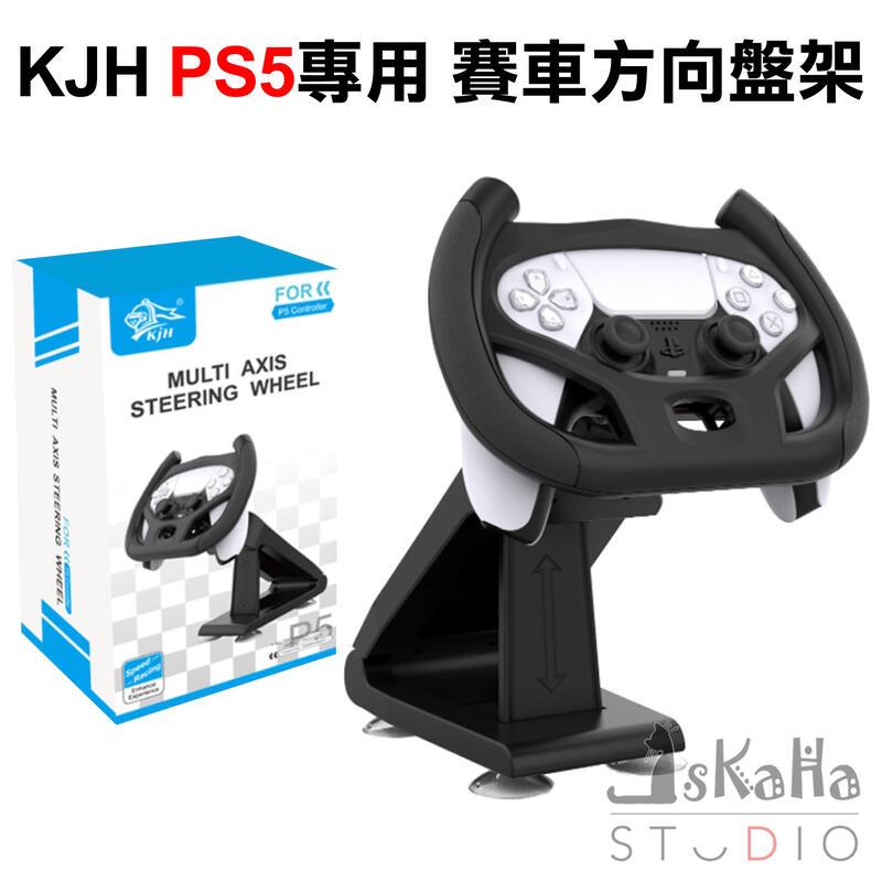 現貨 PS5 體感方向盤架 KJH 輔助方向盤 搖桿支架 賽車支架 賽車遊戲輔助 體感輔助 桌上型 不挑盒況