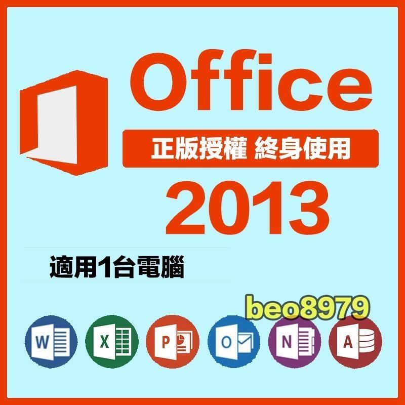 正版 Office 2013  Office2013專業增強版金鑰win10可無限重灌可移機終身版win 10
