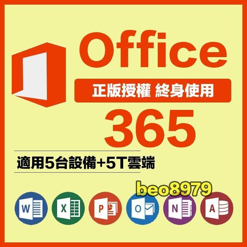 【全年無休】正版Office 365專業增強版5TB雲端服務win10 永久版office365支持5台設備win 10