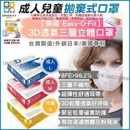 【台灣12HR發貨】Easy-O-Fit 3D 口罩 拋棄式口罩 SGS 熔噴布口罩 不織布 防水 兒童口罩 過濾 防塵