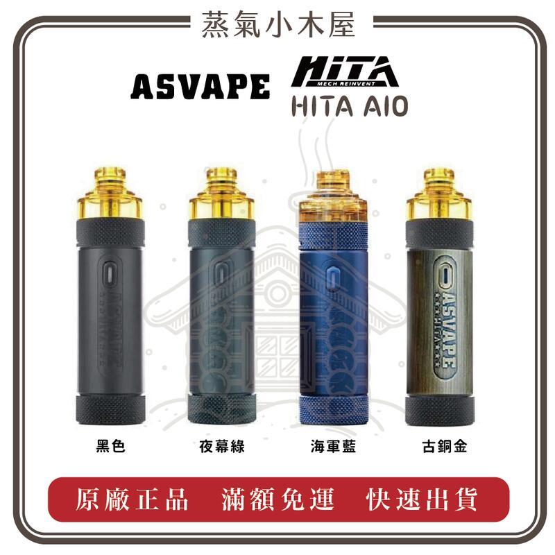 【蒸氣小木屋】Asvape Hita AIO 桿子 霧化器 非 zero 小精靈 pal pal2 pro avp