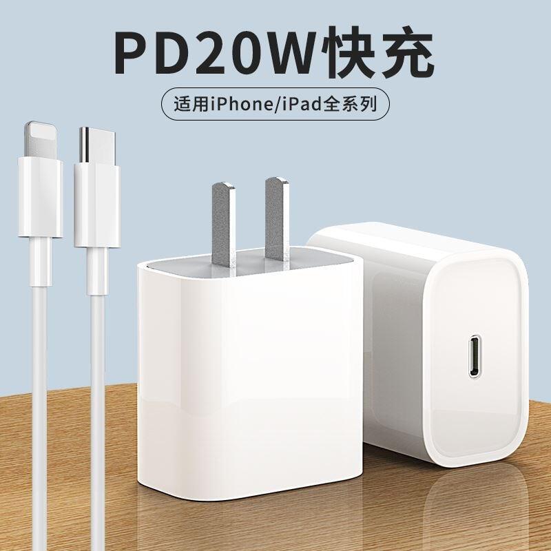 蝦皮熱賣~蘋果PD充電器iPhone12充電頭11手機x一套20W快充xr快速18w單頭promax速沖Pro十二ipa