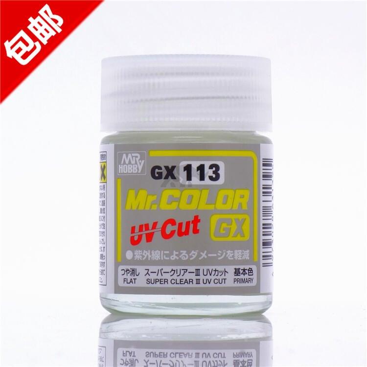 【兜兜模型】郡士消光漆 GX113透明保護漆  防紫外線 油性抗UV漆18ml