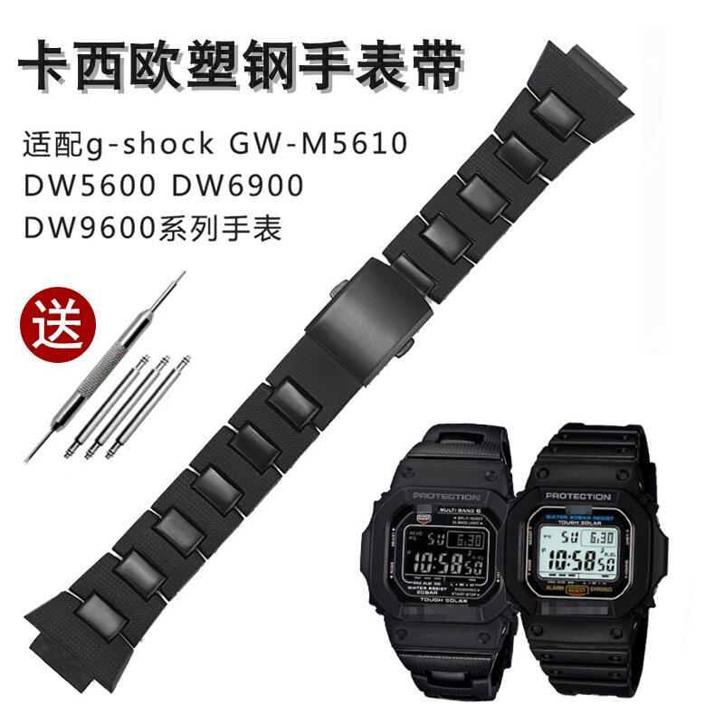 適配卡西歐塑鋼表帶 DW6900/DW9600/GW-M5610/DW5600 G-SHOCK表帶[獅子國際購]