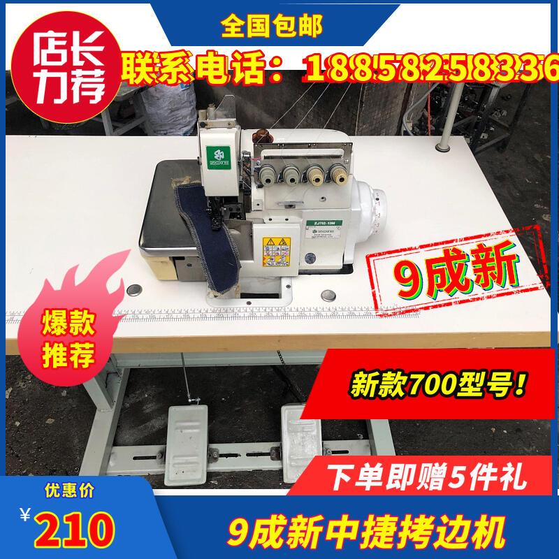 二手工業家用電動縫紉機9成新三四線鎖邊拷邊機密拷包縫機五線【獅子紡織】