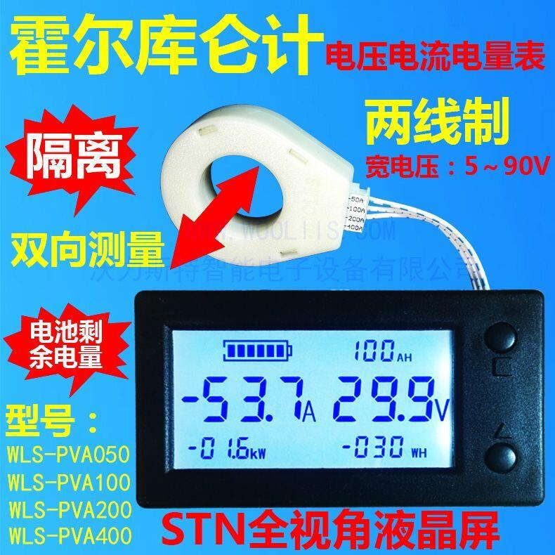 電流表電流庫倫計電量表數顯庫侖計容量無線電壓模塊檢測鋰電池