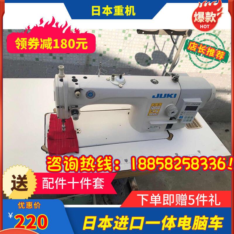 二手清倉工業家用電動縫紉機9成新電腦平車重機杰克中捷全自動【獅子紡織】