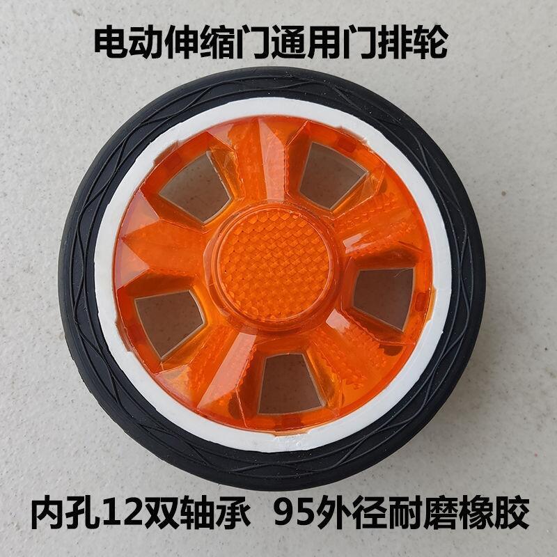 電動伸縮門小輪子通用不銹鋼工廠大門自動申縮門維修配件滾輪轱轆[獅子攝影]