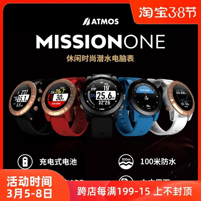 ATMOS MISSION ONE潛水電腦表中文界面連接APP充電GPS水肺自由潛【獅子潛泳】