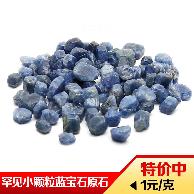【天然水晶】純天然小顆粒5-8mm藍寶石原石藍剛玉寶石鑒定標本礦物晶體原礦石露天拍卖