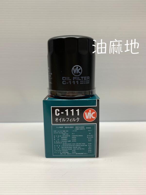油麻地 VIC C-111 機油芯 適用 RX300 RX330 ES330 GS300 IS200 99-05