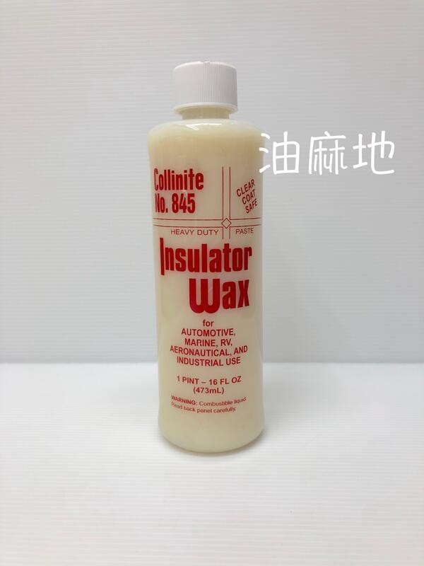 油麻地 Collinite 柯林蠟 Insulator Wax No.845 科林845 Collinite845 美國