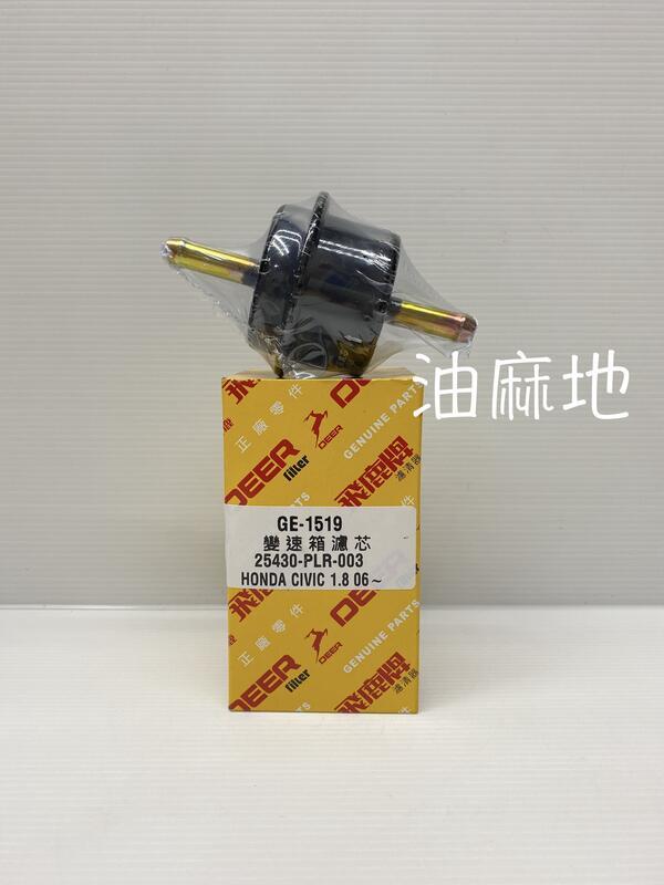 油麻地 GE-1519 飛鹿 自排油芯 適用 C8 CIVIC8 K12 CIVIC9 CRV3 CRV4 變速箱濾清器